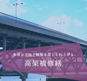 高架橋修繕